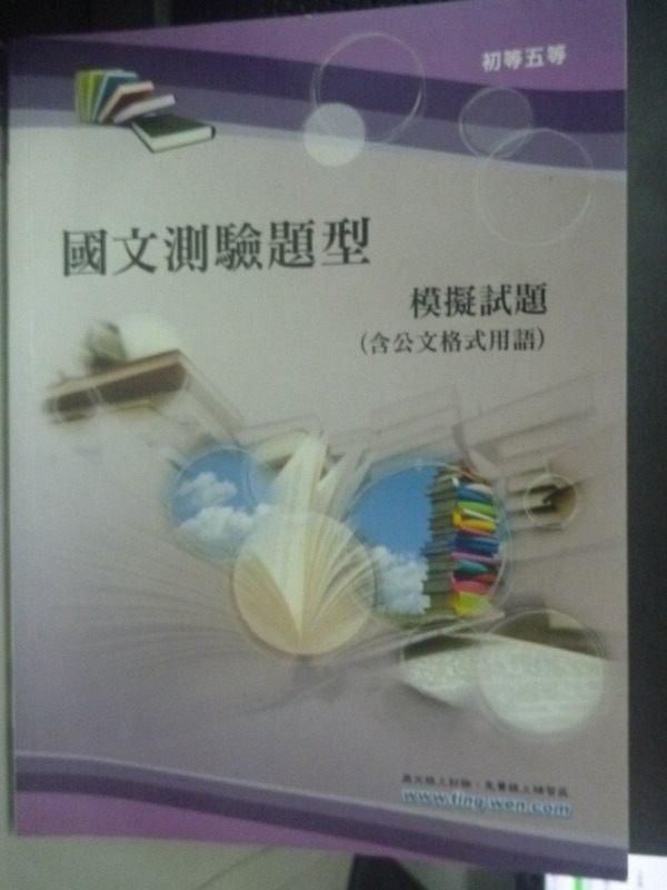 【書寶二手書T2/進修考試_YKH】初五等-國文測驗題型模擬試題3/e_編委會