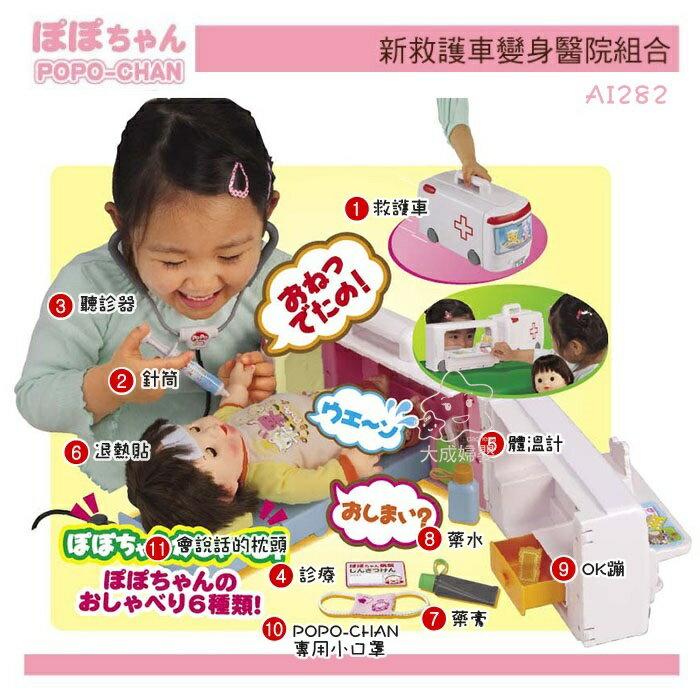 【大成婦嬰】POPO-CHAN 新救護車變身醫院組合 AI282 1