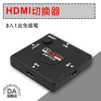 《DA量販店》高品質 HDMI 數位訊號 1分3 轉接線 轉接器 切換器 (20-1391)