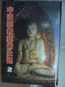 【書寶二手書T9/藝術_PMC】中國宗教藝術大觀(2)_民70