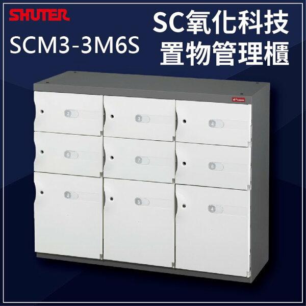 居家必備【現代簡約設計】SCM3-3M6S(臭氧科技)樹德SC置物櫃收納櫃萬用櫃鞋架事務櫃書櫃資料櫃鎖櫃員工櫃