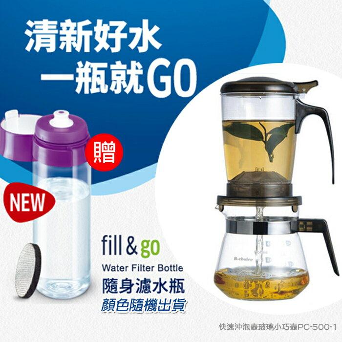 ~ ~~丞漢~ 沖泡壺^(玻璃杯^)  咖啡兩用泡茶壺 玻璃小巧壺 ~德國BRITA~Fi