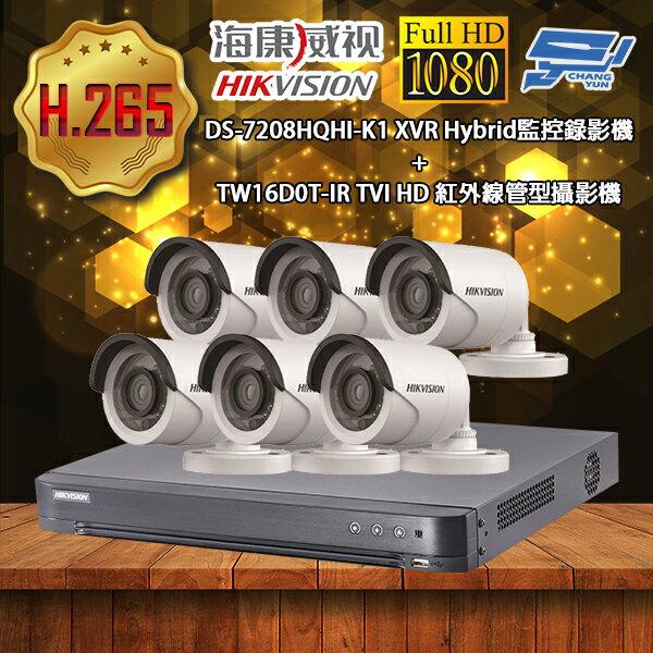 海康威視優惠套餐DS-7208HQHI-K1500萬畫素監視主機+TW16D0T-IR管型攝影機*6不含安裝