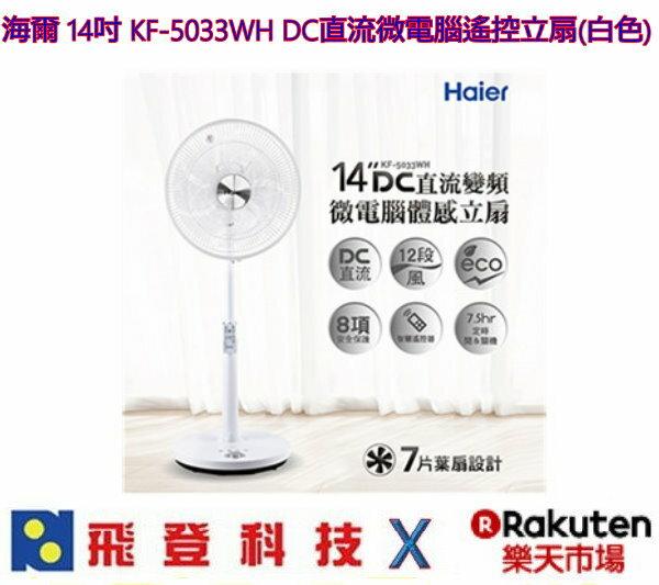 Haier 海爾 KF-5033WH (白色) 14吋DC直流變頻 微電腦立扇 電風扇 含稅開發票