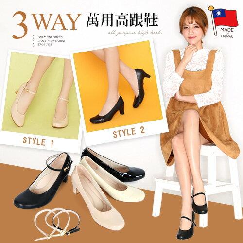 (現貨)BONJOUR☆3 STYLE耐磨多穿法5.5cm高跟鞋(MIT台灣手工製 )Lady Pumps| C.【ZB0262】 0