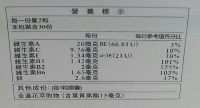 台塑生醫 成人金盞花葉黃素複方膠囊(60錠 / 盒) [大買家] 1