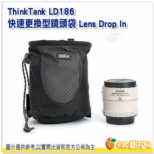 Think Tank 創意坦克 Lens Drop In? 彩宣公司貨 快速更換型鏡頭袋 鏡頭袋 LD186 小型鏡頭筒內附雨套