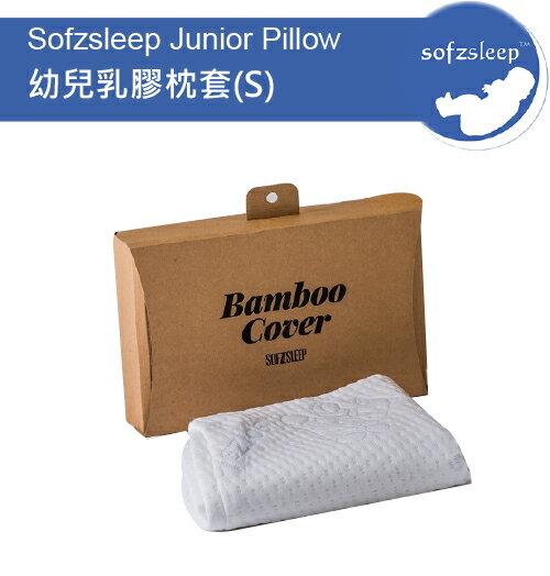 新加坡【Sofzsleep】竹纖維幼兒枕套(S) 0