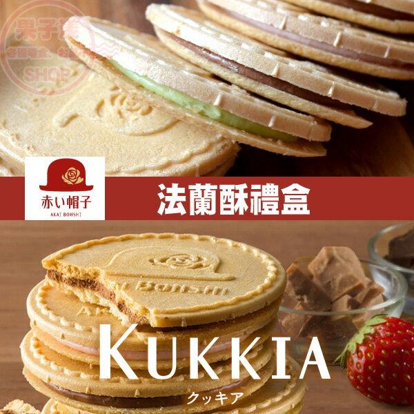 日本紅帽子法蘭酥餅乾禮盒四色綜合12枚入[JP616]