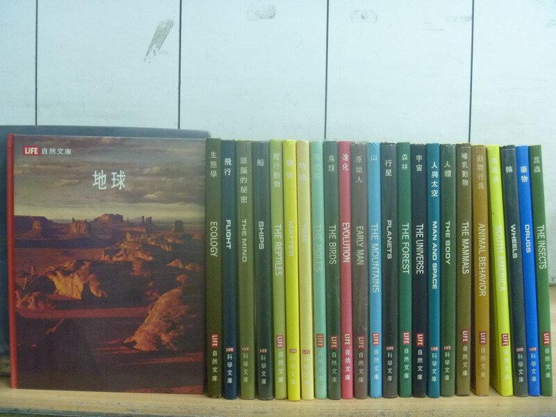 【書寶二手書T7/少年童書_RIK】Life科學文庫-地球_生態學_飛行_藥物_昆蟲等_24本合售
