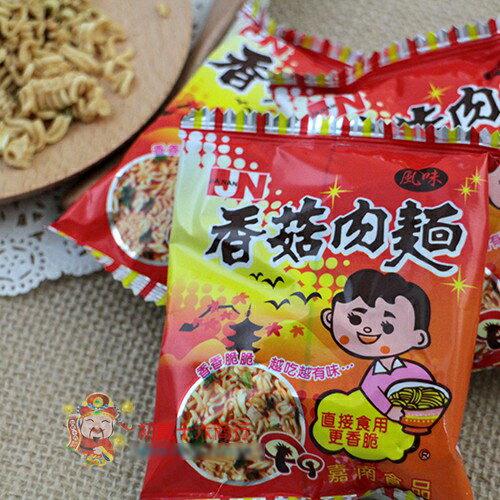 【0216零食會社】嘉南-香菇肉麵