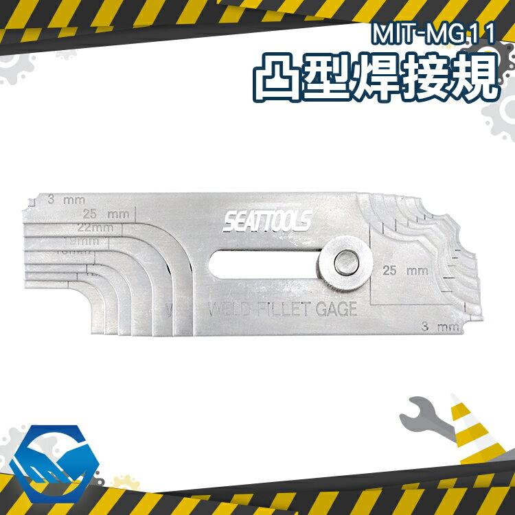 工仔人 MIT-MG11 凸型焊接規   焊道焊角規