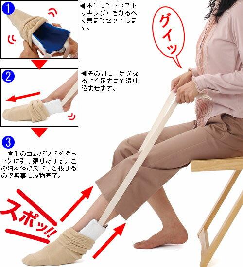襪子-穿襪輔助器 *日本進口*『康森銀髮生活館』無障礙輔具專賣店 2