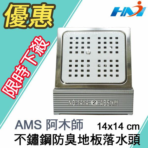 《阿木師 AMS》14X14不鏽鋼地板落水頭/ 四角方型防臭落水頭/ ST水庫 ABS水門 防蟲防臭防髮絲落水頭