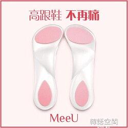高跟鞋墊減壓 內增高鞋墊女矽膠 鞋墊足弓墊 高跟鞋鞋墊