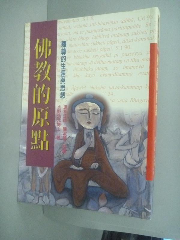【書寶二手書T2/宗教_JFY】佛法的原點_達和法師