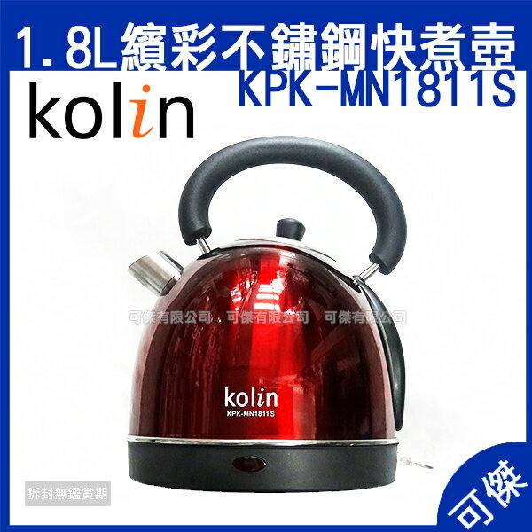 可傑 歌林 kolin 繽彩不鏽鋼快煮壺 KPK-MN1811S 快煮壺 1.8L 壺身/上蓋採用304不鏽鋼材質