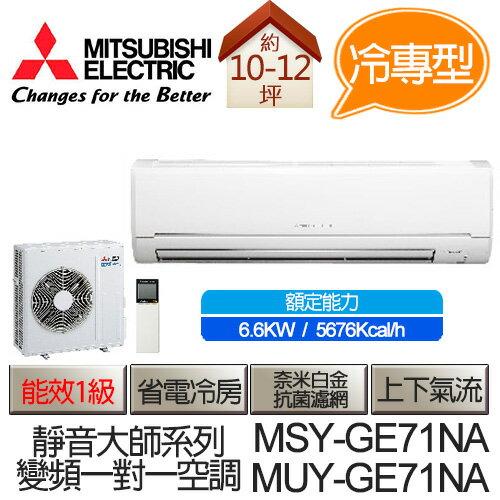 MITSUBISHI 三菱 靜音大師 變頻冷專 分離式 空調 冷氣 MSY-GE71NA / MUY-GE71NA (適用坪數10-12坪、5676kcal)