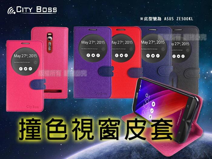 CITY BOSS*CITY BOSS*ASUS 6吋 ASUS Zenfone 2 Laser ZE601KL 華碩 智能休眠喚醒視窗 手機皮套/磁扣/側翻/側開/保護套/背蓋/支架/可站立/雙色/..