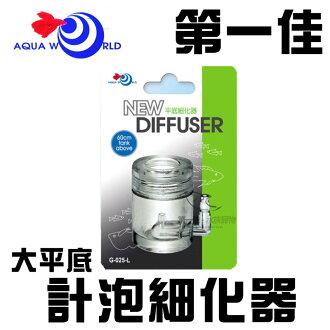 [第一佳 水族寵物] 台灣AQUA WORLD水世界〔G-025-L〕水草二氧化碳CO2精密陶瓷計泡細化器 大平底
