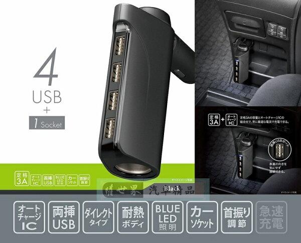 權世界@汽車用品日本CARMATE點煙器6A4USB+單孔直插式智慧型手機車用充電器CZ429