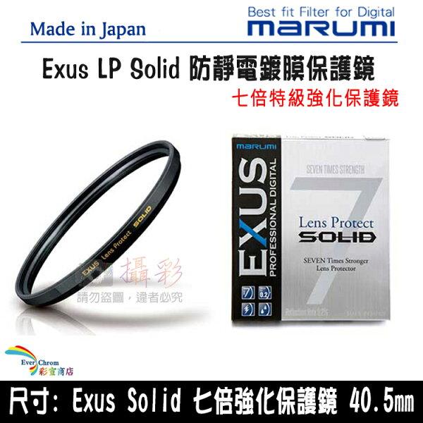 攝彩@MarumiEXUSSolid七倍特級保護鏡40.5mm防靜電防潑水高規格濾鏡攝影必備日本製公司貨