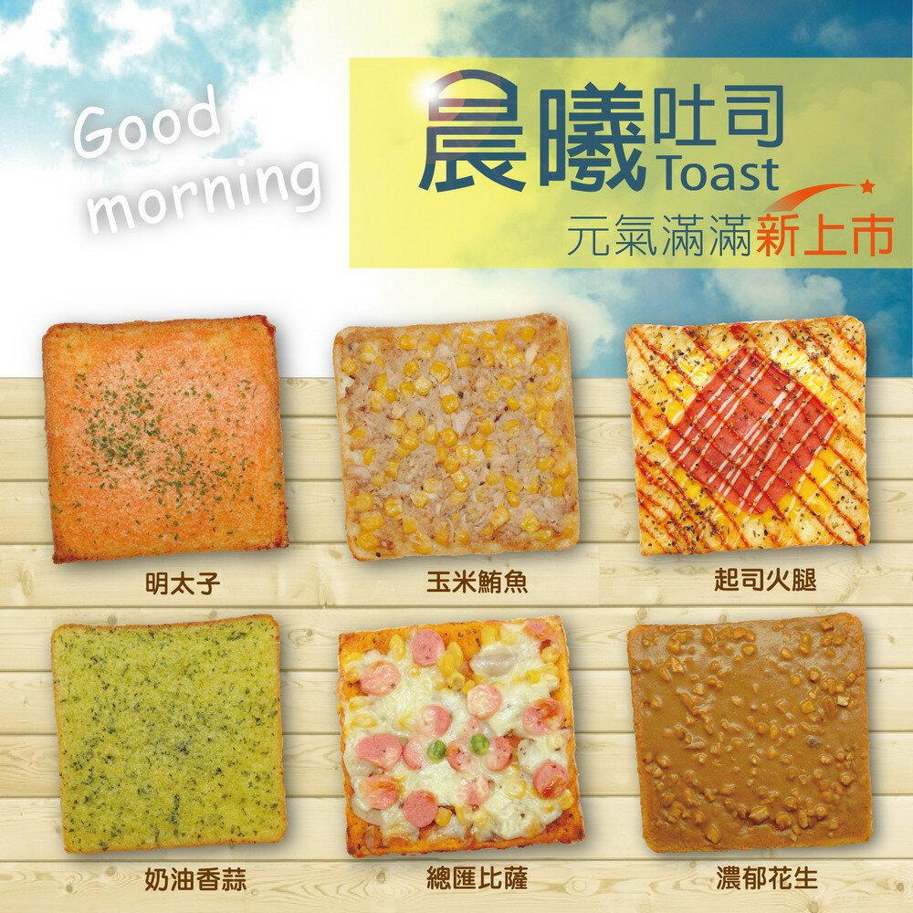 晨曦吐司綜合六口味(共12片 / 組) / 早餐 / 下午茶 / 明太子 / 鮪魚玉米 - 限時優惠好康折扣