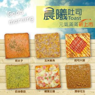 晨曦吐司綜合六口味(共12片/組)/早餐/下午茶/明太子/鮪魚玉米 - 限時優惠好康折扣