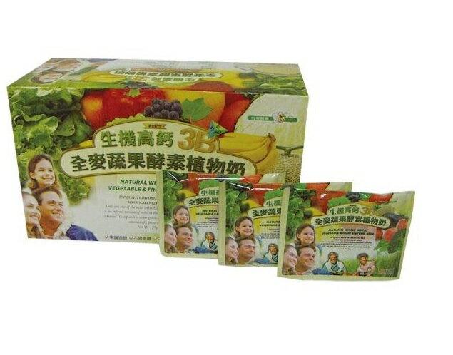 大熊健康 生機高鈣 3B蔬果酵素植物奶 25公克x26包/盒