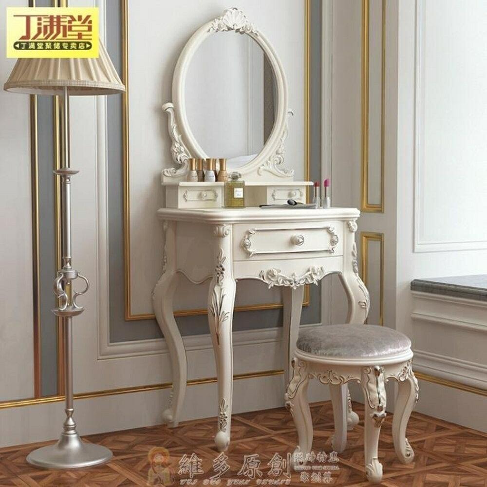 化妝櫃 梳妝台 歐式梳妝台小戶型迷你白色實木多功能經濟型簡約現代臥室化妝桌鏡 維多
