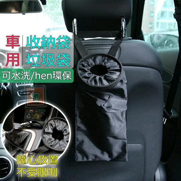 ORG《SD1435》汽車車用縮口設計垃圾不掉出椅背掛式垃圾袋收納袋椅背置物袋縮口掛袋垃圾袋汽車用品