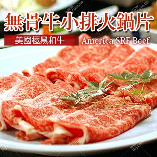 【台北濱江】頂級美國極黑和牛無骨牛小排火鍋片200g/盒