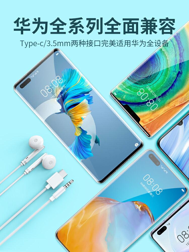 適用huawei/華為耳機有線nova5/6/7/8pro通用typec接口/p20/p30/p40入耳式mat