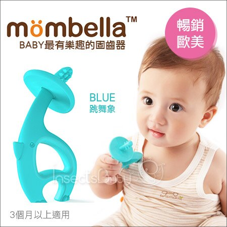 +蟲寶寶+【Mombella】暢銷歐美最有樂趣的固齒器-藍色跳舞象《現+預》