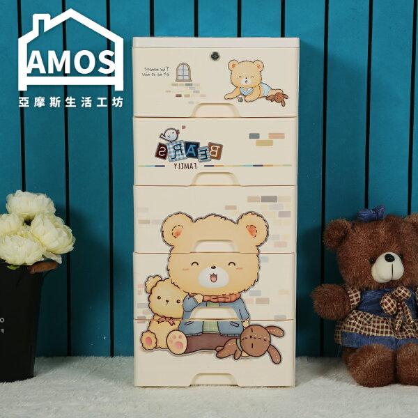 Amos 亞摩斯生活工坊:置物櫃收納櫃斗櫃衣物收納衣櫥【GAN022】38面寬-療癒童趣五層收納櫃Amos