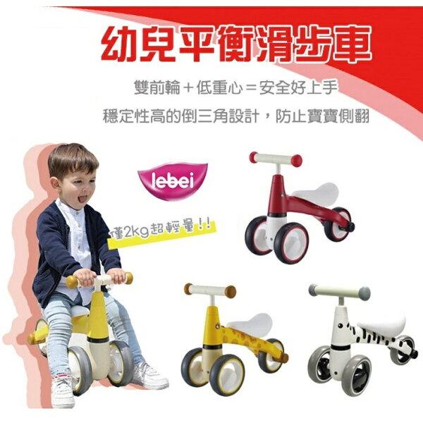 lebei樂貝幼兒平衡滑步車-賽車紅(1-3歲)(賽車紅長頸鹿斑馬)【寶貝樂園】