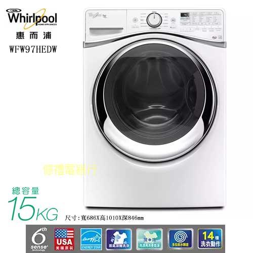【億禮3C家電館】(完售)惠而浦15公斤滾筒洗衣機WFW97HEDW.美國原裝