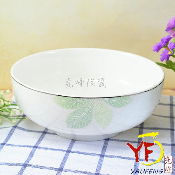 ★堯峰陶瓷★餐桌系列 骨瓷 青翠欲滴 銀邊 8吋湯麵碗 碗公 碗缽