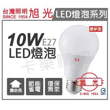 旭光 LED 10W 3000K 黃光 E27 全電壓 球泡燈 _ SI520031