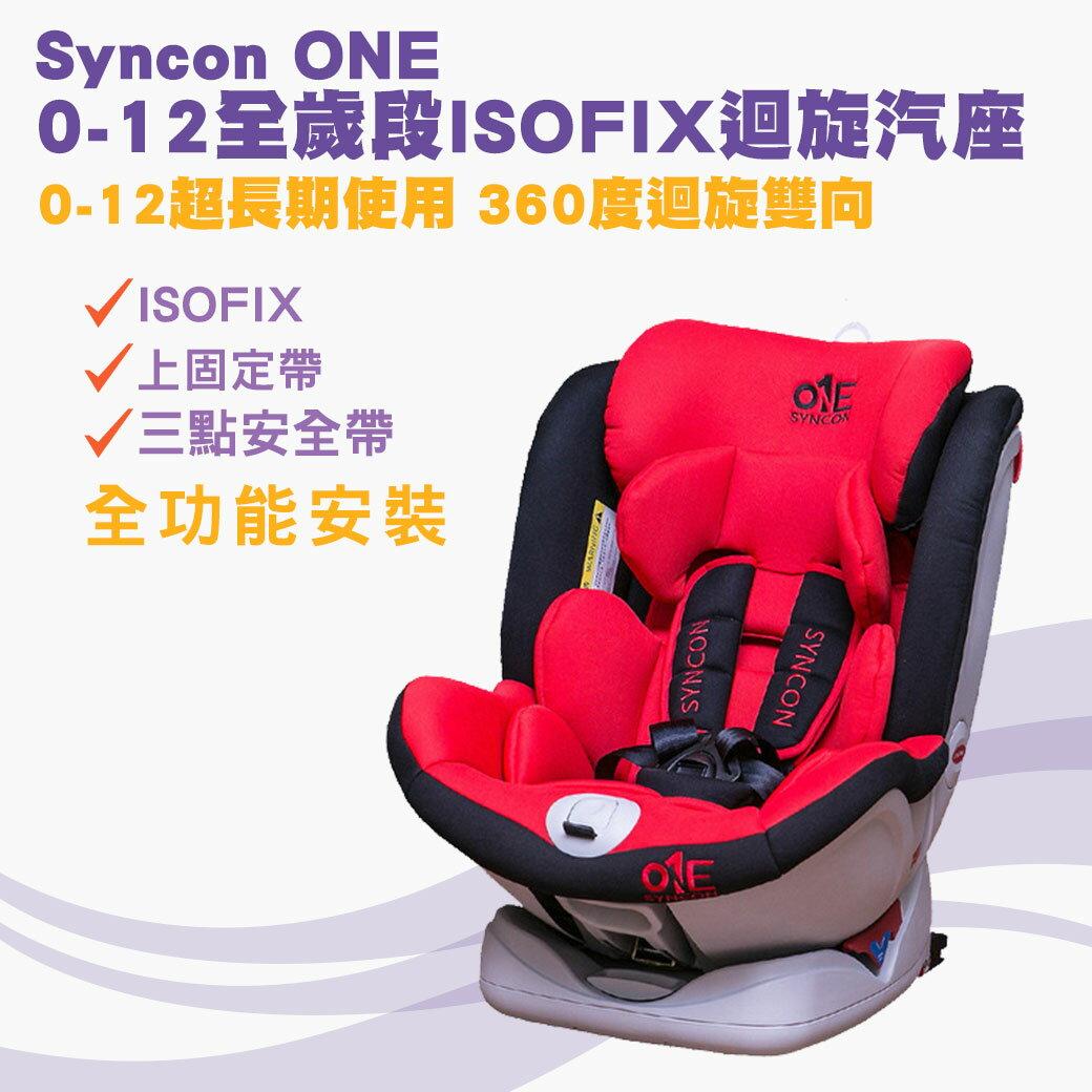 Syncon欣康 - ONE 0-12歲ISOFIX全歲段360度汽車安全座椅(汽座) -紅黑