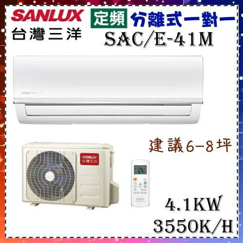 CSPF分級 更節能更省電【台灣三洋空調】6-8坪 4.1KW 定頻冷專冷氣《SAC/E-41M》全機3年保固