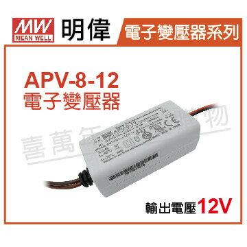 MW明偉APV-8-128WIP42全電壓室內12V變壓器_MW660011