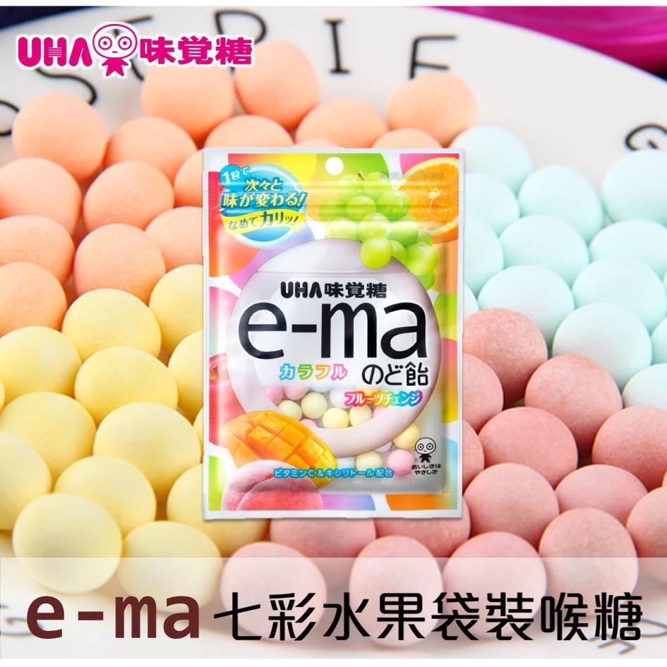【UHA味覺糖】e-ma七彩水果喉糖-袋裝 50g e-maのど飴 カラフルフルーツチェンジ 日本進口糖果 3.18-4 / 7店休 暫停出貨 0