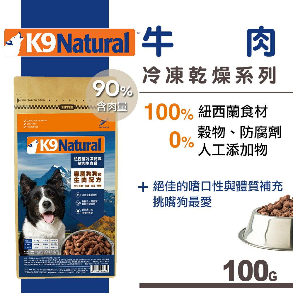 【SofyDOG】K9 Natural 紐西蘭生食餐(冷凍乾燥) 牛肉 100g - 限時優惠好康折扣