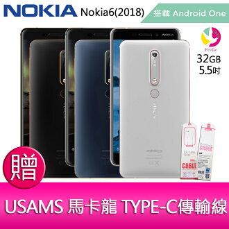 ★下單最高16倍點數送★  分期0利率  NOKIA 6 (2018)  4G/64G 智慧型手機 贈『USAMS 馬卡龍 TYPE-C傳輸線*1』