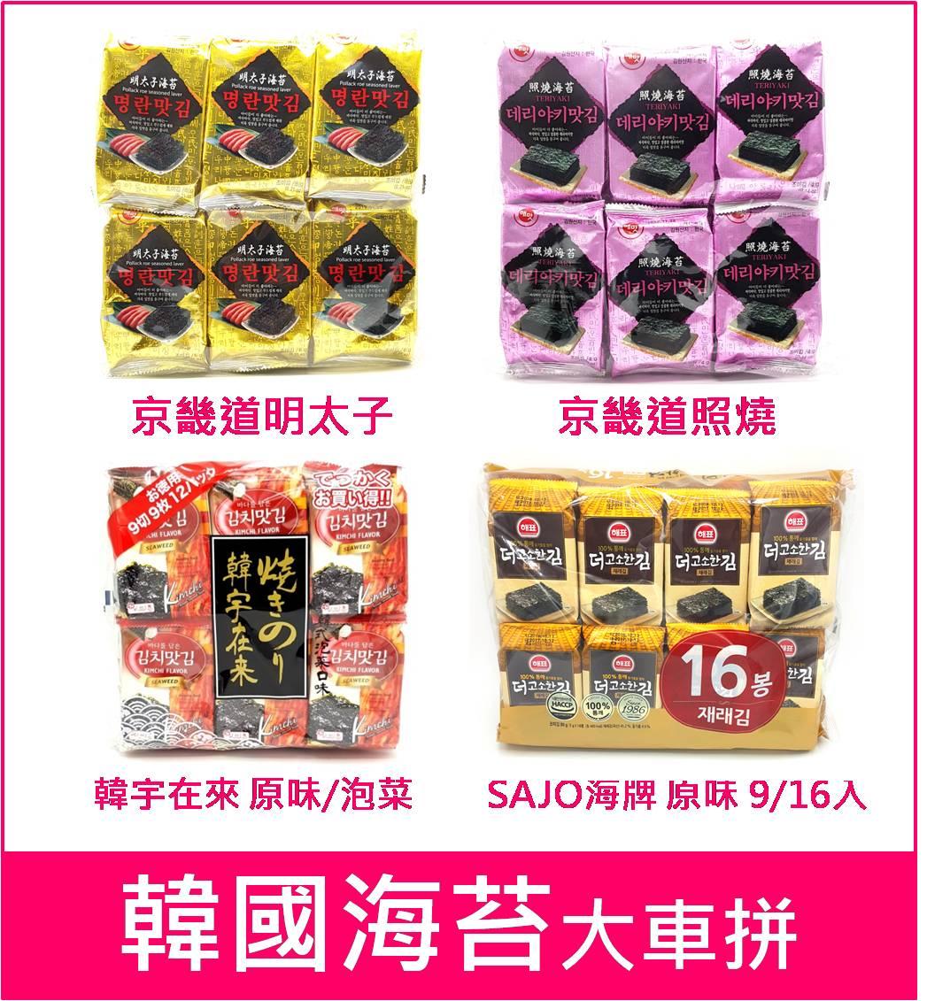 《Chara 微百貨》韓國 海苔 隨身包 SAJO 海牌 韓宇在來 京畿道 激安 泡菜 明太子 照燒  竹鹽 1