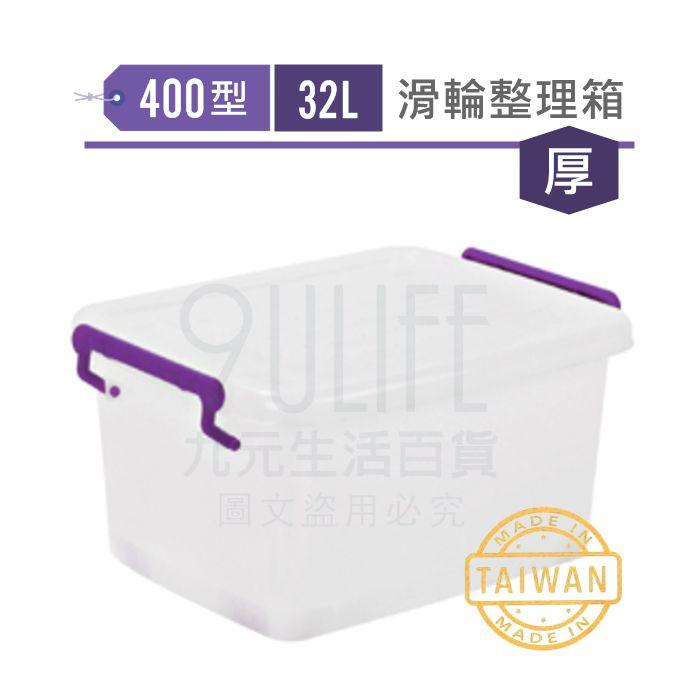 【九元生活百貨】收美 400型滑輪整理箱/32L 厚款霧面 衣物收納箱 換季置物箱 儲物箱 MIT