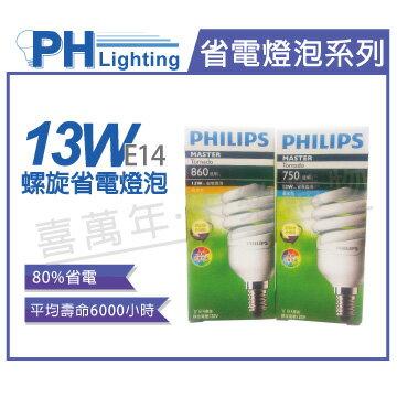 PHILIPS飛利浦 13W 110V 865 白光 E14 螺旋省電燈泡 _ PH160042