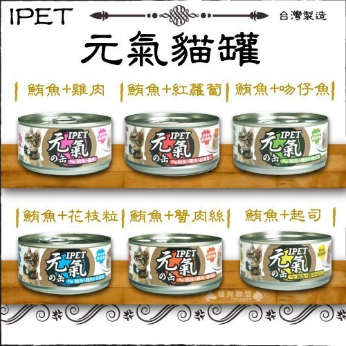 +貓狗樂園+ 台灣IPET【元氣貓罐。六種口味。100g】20元*單罐賣場