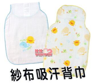 黃色小鴨GT-81147 紗布吸汗背巾 (2入裝) 寶寶的好良伴 ~ 保持背部清爽衛生